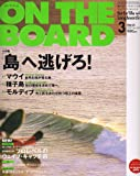 ON THE BOARD (オンザボード) 2007年 03月号 [雑誌]