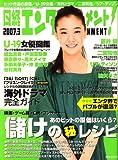 日経エンタテインメント ! 2007年 03月号 [雑誌]
