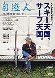 自遊人 2007年 03月号 [雑誌]