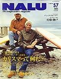 NALU (ナルー) 2007年 03月号 [雑誌]