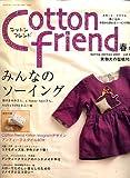 Cotton friend (コットンフレンド) 2007年 03月号 [雑誌]