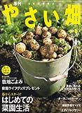 やさい畑 2007年 04月号 [雑誌]