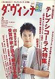 ダ・ヴィンチ 2007年 03月号 [雑誌]