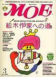 MOE (モエ) 2007年 03月号 [雑誌]