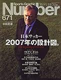 Sports Graphic Number (スポーツ・グラフィック ナンバー) 2007年 2/15号 [雑誌]