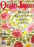Quilts Japan (キルトジャパン) 2007年 03月号 [雑誌]