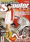 CUSTOM Scooter (カスタムスクーター) 2007年 03月号 [雑誌]