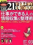 THE 21 (ざ・にじゅういち) 2007年 03月号 [雑誌]
