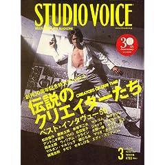 STUDIO VOICE 2007年3月号
