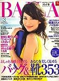 BAILA (バイラ) 2007年 03月号 [雑誌]