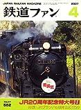 鉄道ファン 2007年 04月号 [雑誌]
