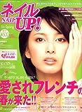 ネイル UP (アップ) ! 2007年 04月号 [雑誌]