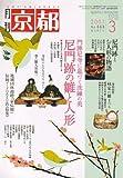 月刊 京都 2007年 03月号 [雑誌]