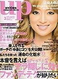 bea's up (ビーズアップ) 2007年 03月号 [雑誌]