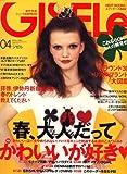GISELe (ジゼル) 2007年 04月号 [雑誌]