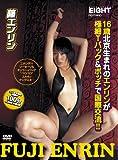 藤エンリン [EIGHT](DVD付)