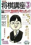NHK 将棋講座 2007年 03月号 [雑誌]