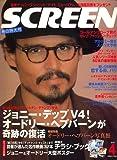 SCREEN (スクリーン) 2007年 04月号 [雑誌]