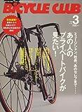BiCYCLE CLUB (バイシクル クラブ) 2007年 03月号 [雑誌]