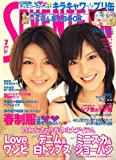 SEVENTEEN (セブンティーン) 2007年 3/1号 [雑誌]