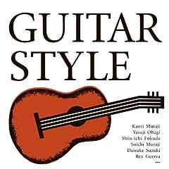 ギタースタイル