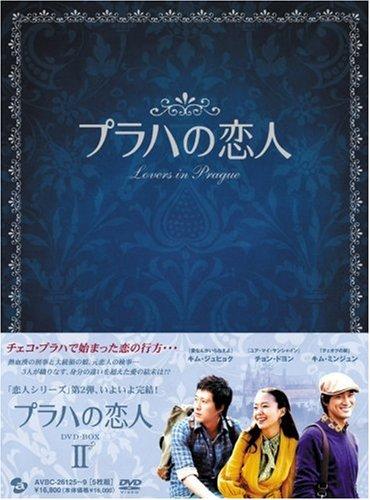 プラハの恋人 DVD BOX II