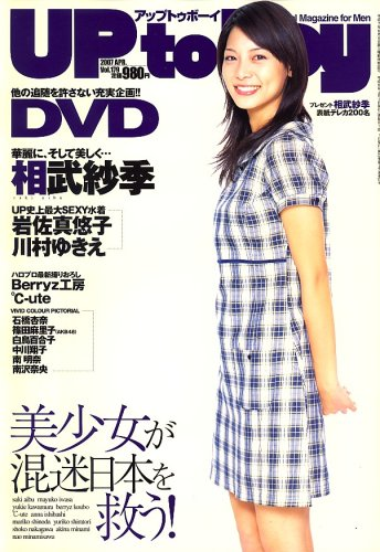 UP to boy (アップ トゥ ボーイ) 2007年 04月号 [雑誌]