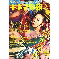 「キネマ旬報2007年3月上旬号」