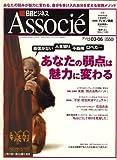日経ビジネス Associe (アソシエ) 2007年 3/6号 [雑誌]