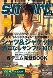 smart (スマート) 2007年 04月号 [雑誌]