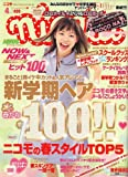 nicola (ニコラ) 2007年 04月号 [雑誌]
