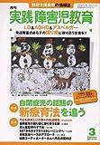 実践障害児教育 2007年 03月号 [雑誌]