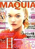 MAQUIA (マキア) 2007年 04月号 [雑誌]