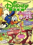 Disney FAN (ディズニーファン) 2007年 04月号 [雑誌]