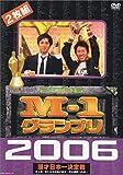 M-1グランプリ 2006完全版 史上初!新たな伝説の誕生~完全優勝への道~