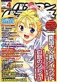 パソコンパラダイス 2007年 04月号 [雑誌]