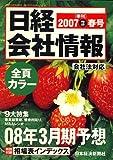 日経会社情報 2007年 春号 [雑誌]