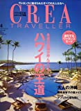 CREA TRAVELLER (クレア トラベラー) 2007年 04月号 [雑誌]