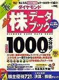 ダイヤモンド「株」データブック 2007年 04月号 [雑誌]