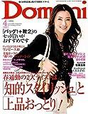 Domani (ドマーニ) 2007年 04月号 [雑誌]