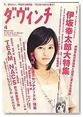 ダ・ヴィンチ 2007年 04月号 [雑誌]