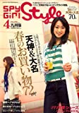 SPY GIRL Style (スパイガールスタイル) 九州版 2007年 04月号 [雑誌]