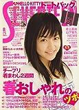 SEVENTEEN (セブンティーン) 2007年 3/15号 [雑誌]