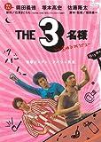 THE3名様 シリーズ第5弾