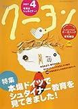 月刊 クーヨン 2007年 04月号 [雑誌]