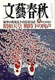 文藝春秋 2007年 04月号 [雑誌]