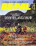 BE-PAL (ビーパル) 2007年 04月号 [雑誌]
