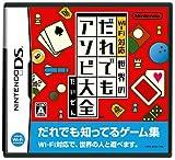 【DS】Wi-Fi対応 世界のだれでもアソビ大全 - だれでも知っている定番ゲーム集がWi-Fi対応