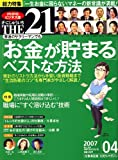 THE 21 (ざ・にじゅういち) 2007年 04月号 [雑誌]