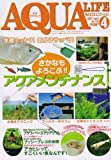 AQUA LIFE (アクアライフ) 2007年 04月号 [雑誌]